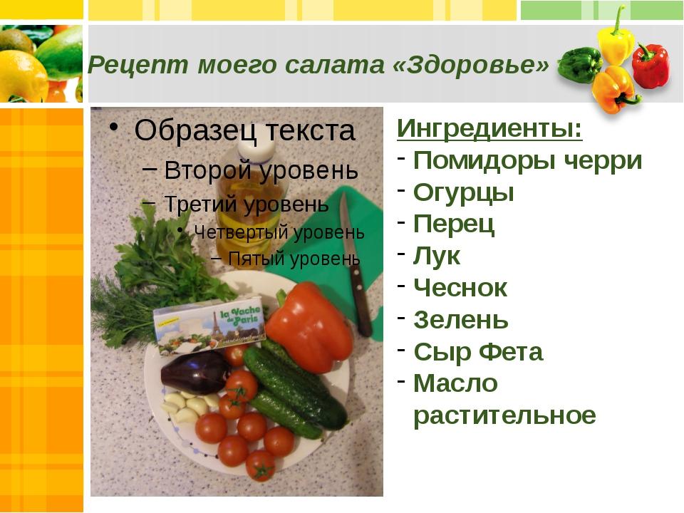 Рецепт моего салата «Здоровье» Ингредиенты: Помидоры черри Огурцы Перец Лук Ч...