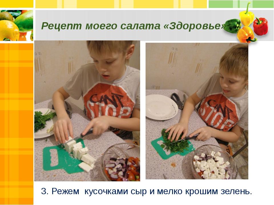 Рецепт моего салата «Здоровье» 3. Режем кусочками сыр и мелко крошим зелень.