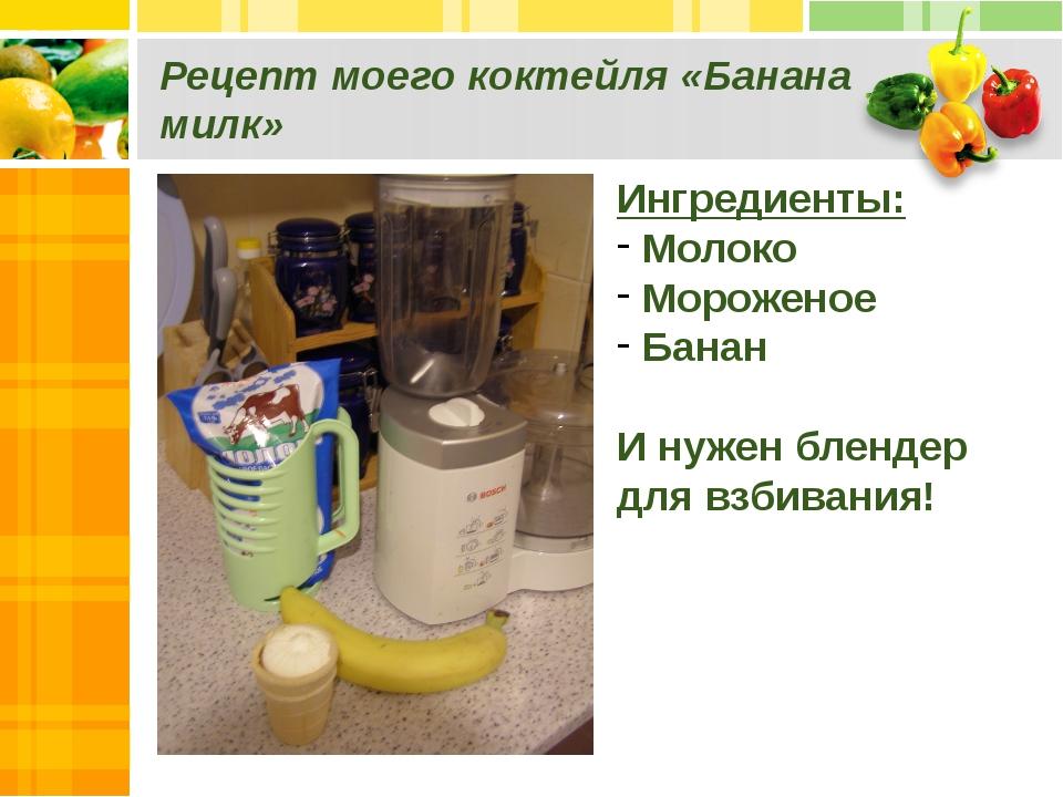 Рецепт моего коктейля «Банана милк» Ингредиенты: Молоко Мороженое Банан И нуж...