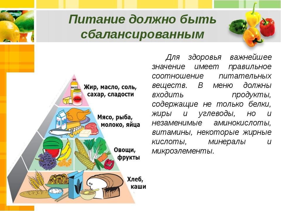 Для здоровья важнейшее значение имеет правильное соотношение питательных ве...