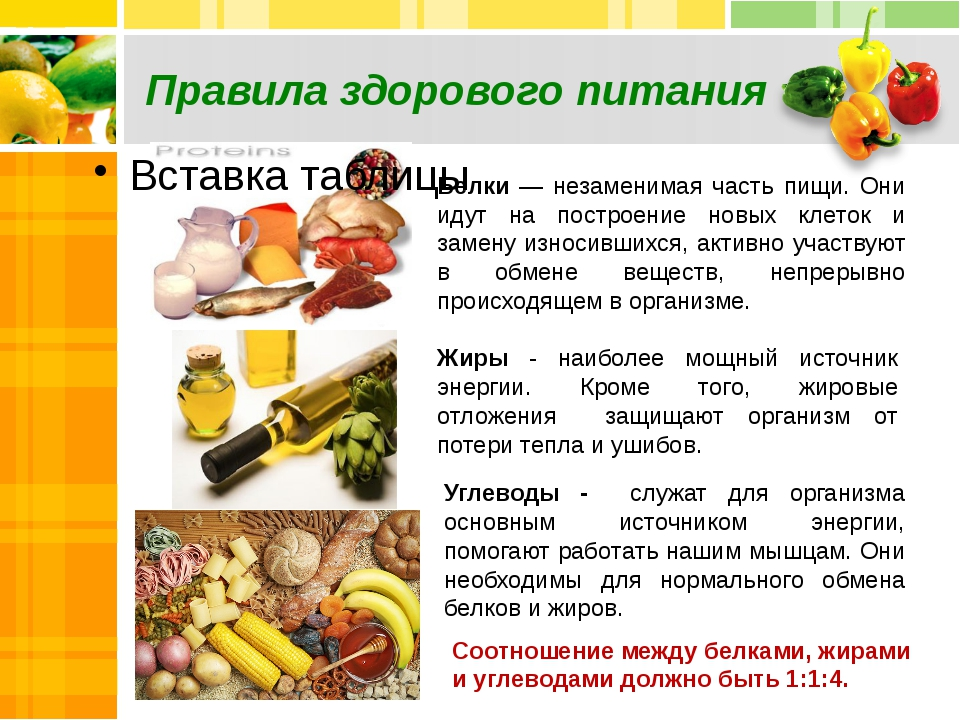 Правила здорового питания Белки — незаменимая часть пищи. Они идут на построе...