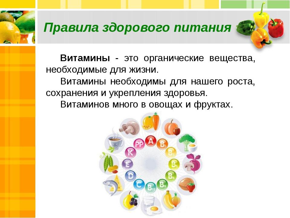 Правила здорового питания Витамины - это органические вещества, необходимые...