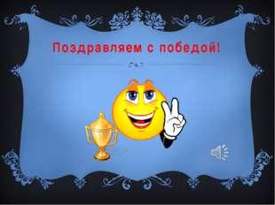 Поздравляем с победой!