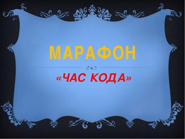 МАРАФОН «ЧАС КОДА»