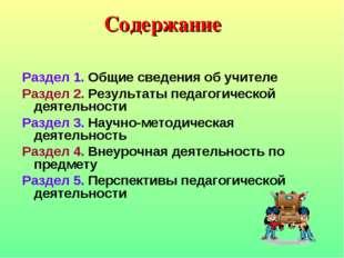 Раздел 1. Общие сведения об учителе Раздел 2. Результаты педагогической деят