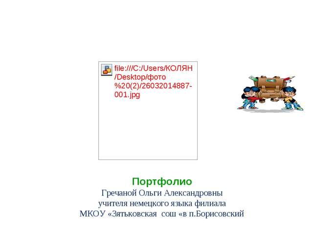 Портфолио Гречаной Ольги Александровны учителя немецкого языка филиала МКОУ «...
