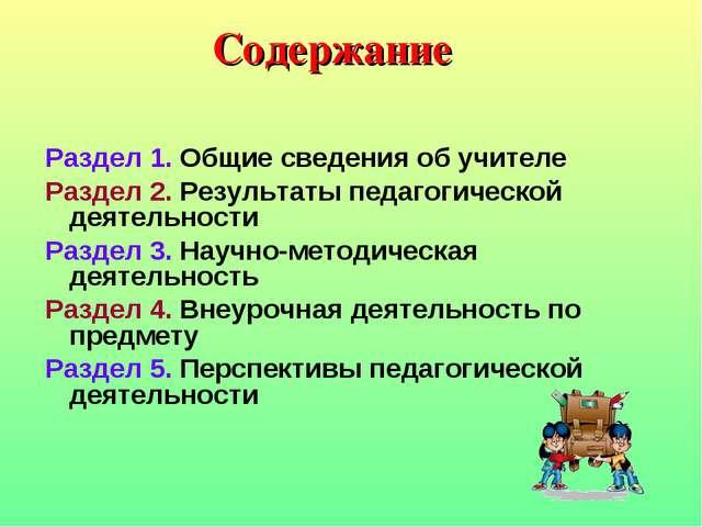 Раздел 1. Общие сведения об учителе Раздел 2. Результаты педагогической деят...