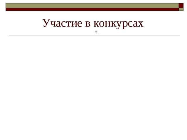 Участие в конкурсах ».