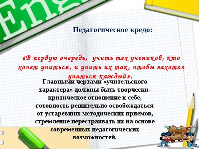 Педагогическое кредо: «В первую очередь, учить тех учеников, кто хочет учить...