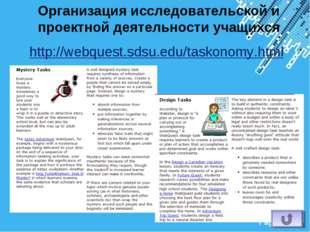 Организация исследовательской и проектной деятельности учащихся http://webque