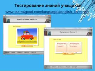 Тестирование знаний учащихся www.learn4good.com/languages/english_level.htm P
