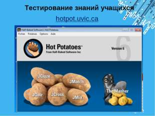 Тестирование знаний учащихся hotpot.uvic.ca Powerpoint Templates Page *