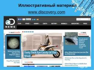 Иллюстративный материал www.discovery.com Powerpoint Templates Page *