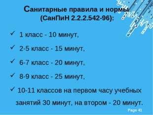 Санитарные правила и нормы (СанПиН 2.2.2.542-96): 1 класс - 10 минут, 2-5 кла
