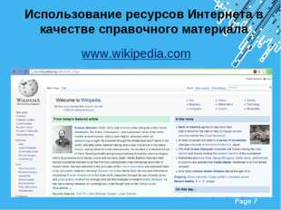 Использование ресурсов Интернета в качестве справочного материала www.wikiped