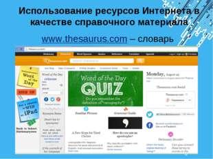 Использование ресурсов Интернета в качестве справочного материала www.thesaur