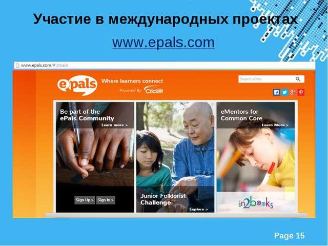 Участие в международных проектах www.epals.com Powerpoint Templates Page *