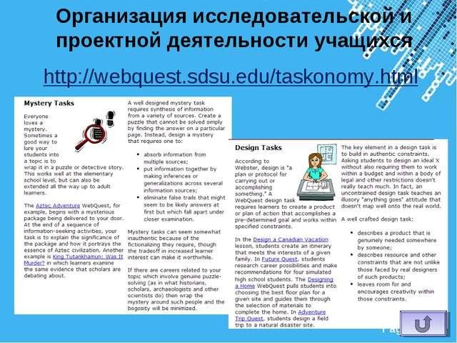 Организация исследовательской и проектной деятельности учащихся http://webque...