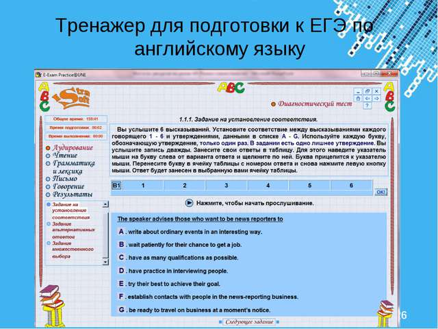 Тренажер для подготовки к ЕГЭ по английскому языку Powerpoint Templates Page *