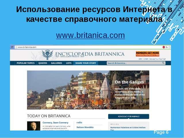 Использование ресурсов Интернета в качестве справочного материала www.britani...