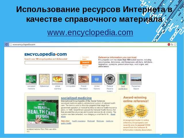 Использование ресурсов Интернета в качестве справочного материала www.encyclo...