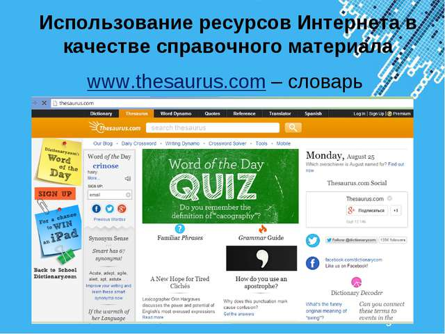 Использование ресурсов Интернета в качестве справочного материала www.thesaur...