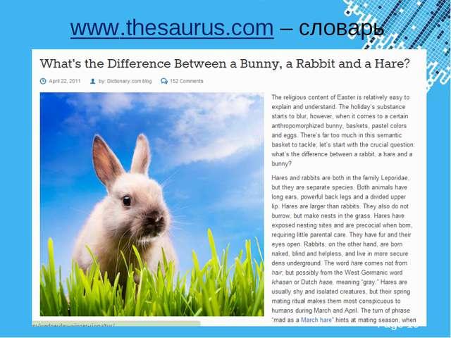 www.thesaurus.com – словарь Powerpoint Templates Page *