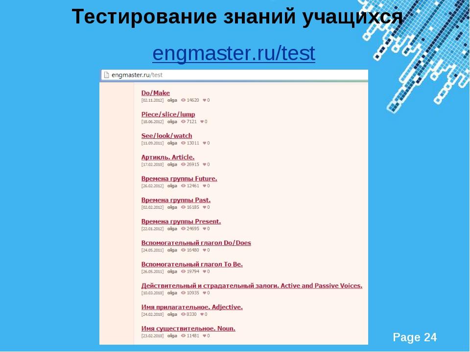 Тестирование знаний учащихся engmaster.ru/test Powerpoint Templates Page *