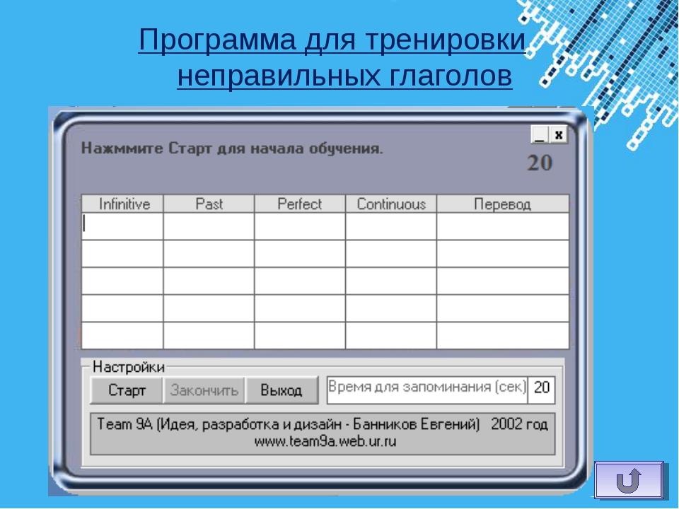 Программа для тренировки неправильных глаголов Powerpoint Templates Page *