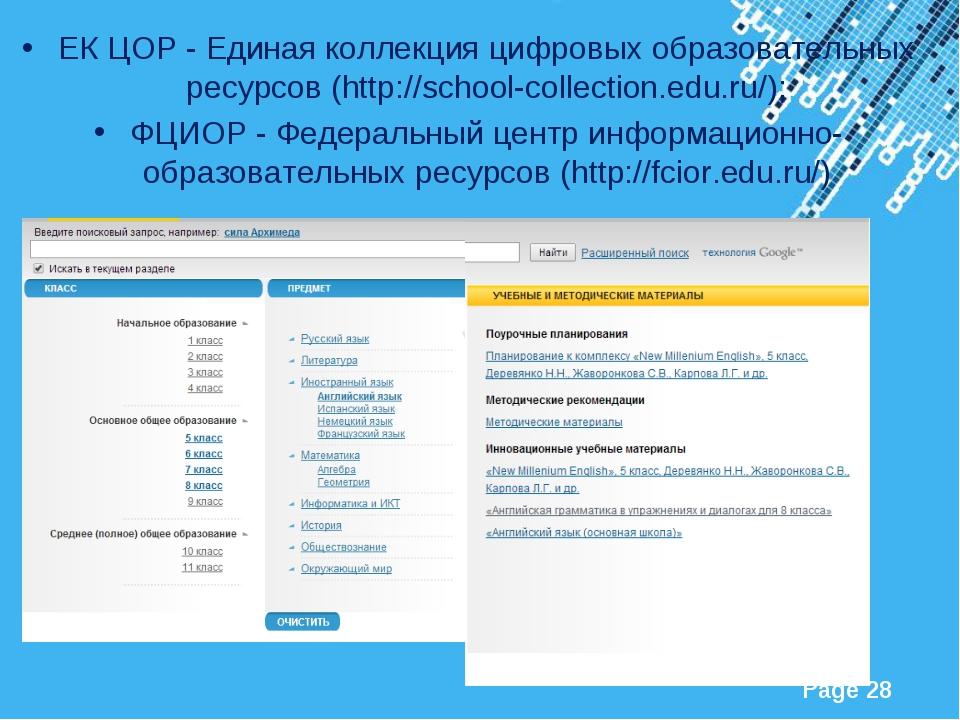 ЕК ЦОР - Единая коллекция цифровых образовательных ресурсов (http://school-co...