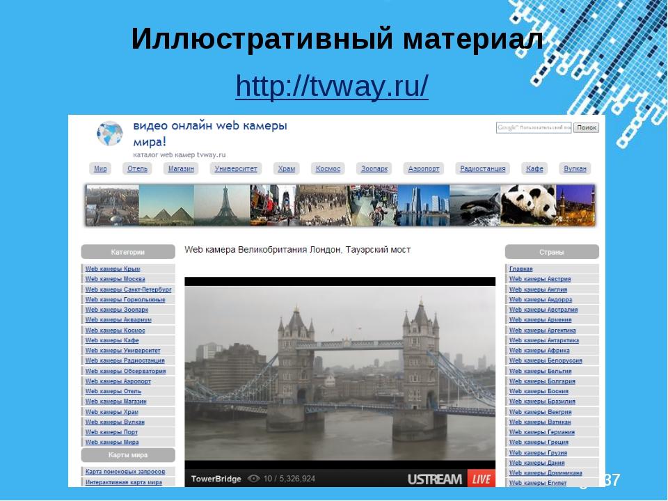 Иллюстративный материал http://tvway.ru/ Powerpoint Templates Page *
