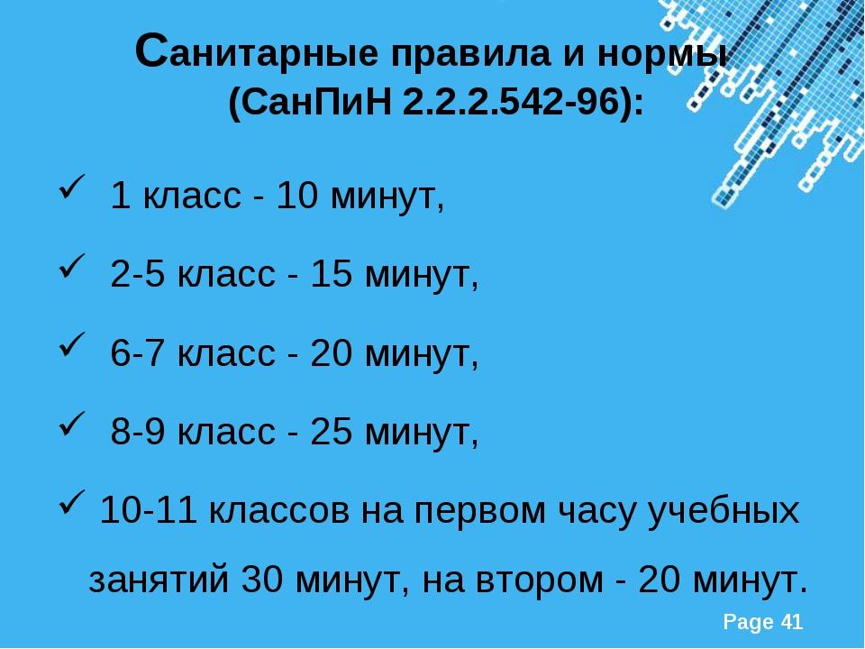 Санитарные правила и нормы (СанПиН 2.2.2.542-96): 1 класс - 10 минут, 2-5 кла...