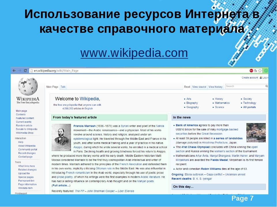 Использование ресурсов Интернета в качестве справочного материала www.wikiped...