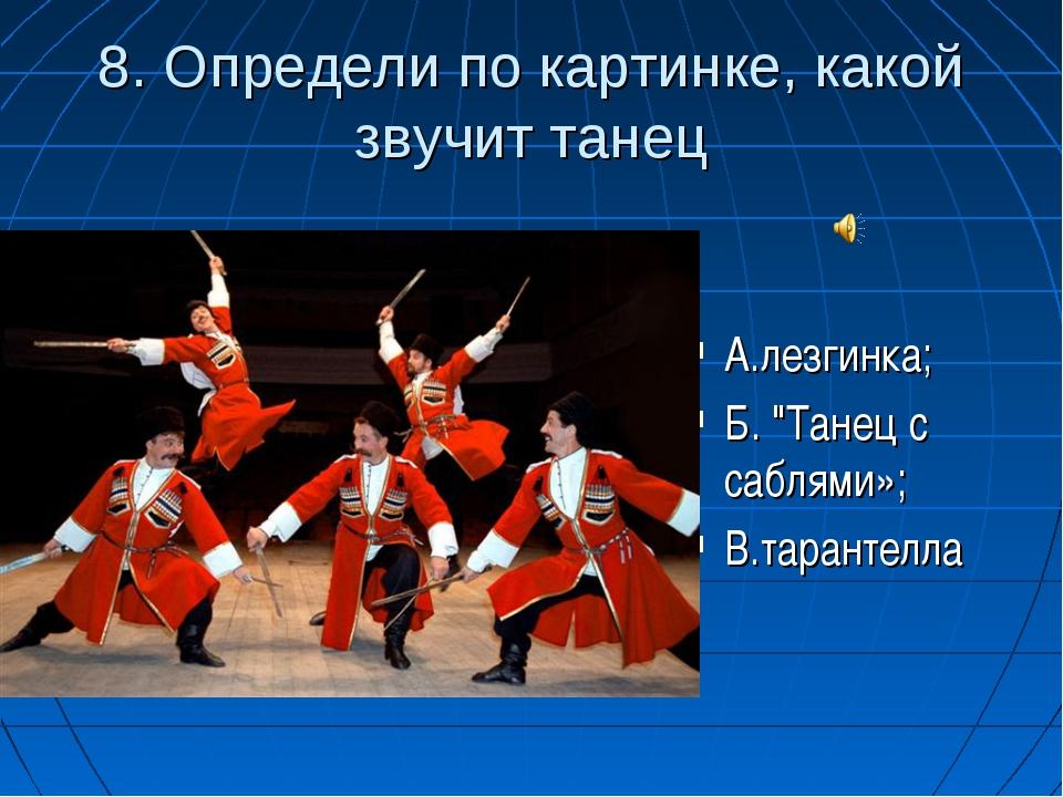 "8. Определи по картинке, какой звучит танец А.лезгинка; Б. ""Танец с саблями»..."