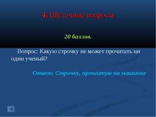 4. Шуточные вопросы 20 баллов. Вопрос: Какую строчку не может прочитать ни од
