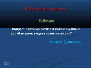 4. Шуточные вопросы 80 баллов. Вопрос: Какое животное и какой военный корабль