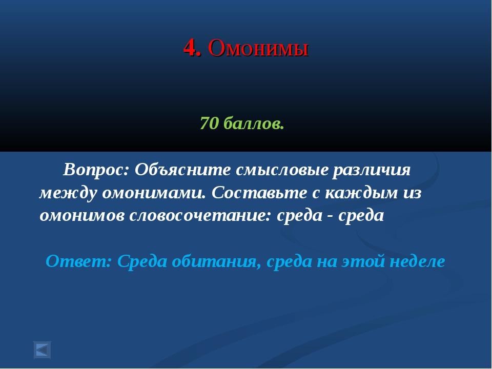4. Омонимы 70 баллов. Вопрос: Объясните смысловые различия между омонимами. С...