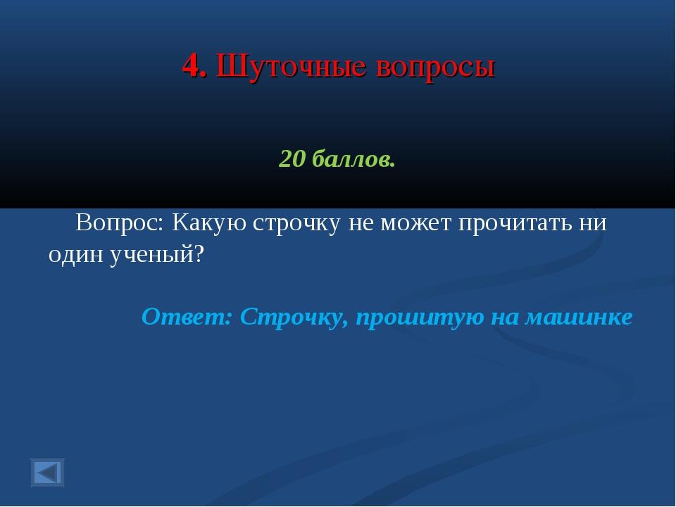 4. Шуточные вопросы 20 баллов. Вопрос: Какую строчку не может прочитать ни од...