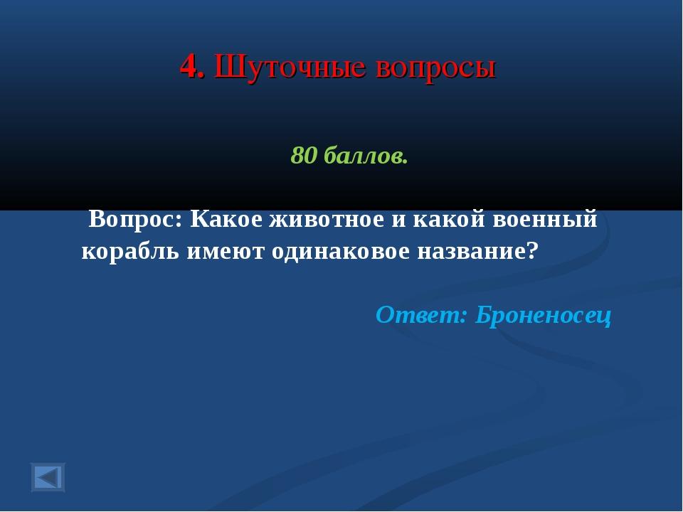 4. Шуточные вопросы 80 баллов. Вопрос: Какое животное и какой военный корабль...