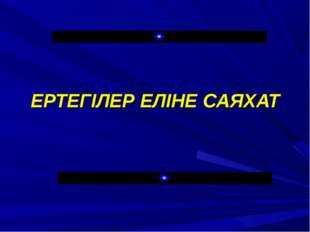 ЕРТЕГІЛЕР ЕЛІНЕ САЯХАТ