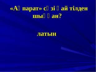 «Ақпарат» сөзі қай тілден шыққан? латын
