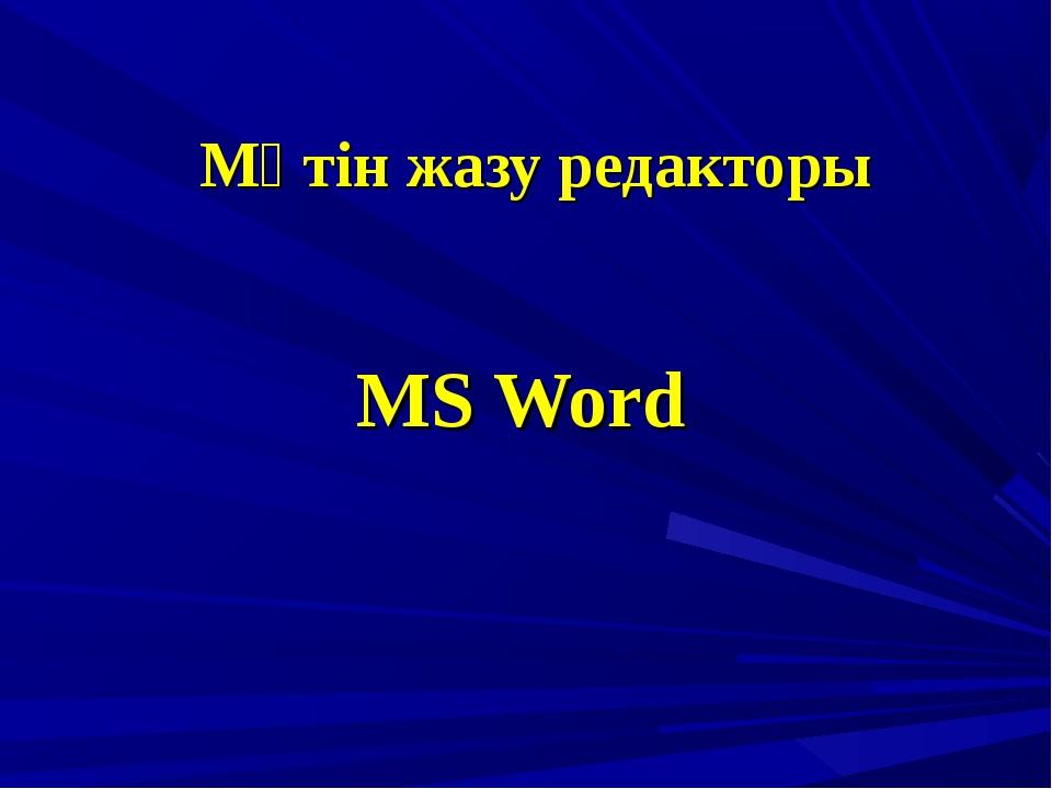 Мәтін жазу редакторы MS Word