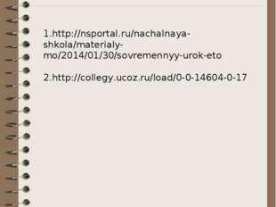 Используемая литература: 1.http://nsportal.ru/nachalnaya-shkola/materialy-mo/
