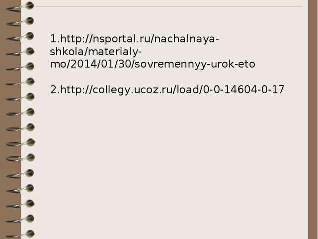 Используемая литература: 1.http://nsportal.ru/nachalnaya-shkola/materialy-mo/...