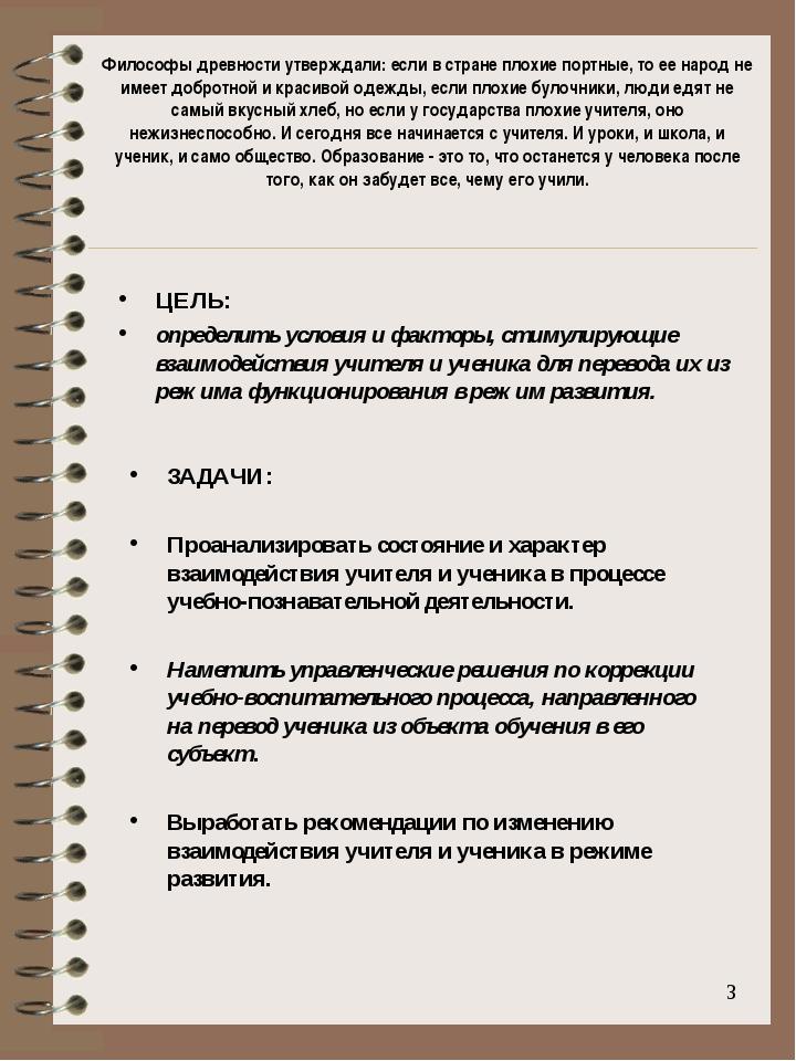 ЦЕЛЬ: определить условия и факторы, стимулирующие взаимодействия учителя и уч...