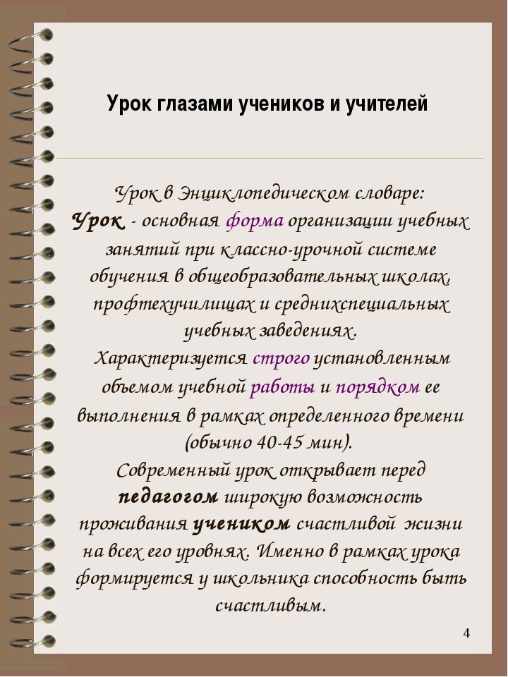 Урок в Энциклопедическом словаре: Урок - основная форма организации учебных...