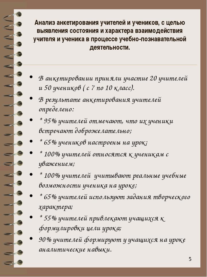 Анализ анкетирования учителей и учеников, с целью выявления состояния и харак...
