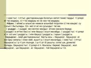 Қазақтың ұлттық дастарханында болатын негізгі тамақтардың түрлері: ет тағамд