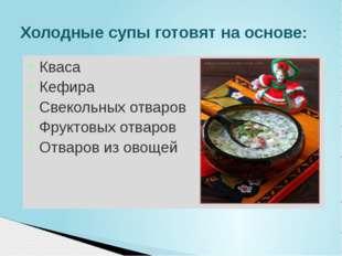 Кваса Кефира Свекольных отваров Фруктовых отваров Отваров из овощей Холодные