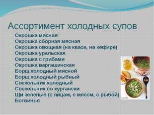 Ассортимент холодных супов Окрошка мясная Окрошка сборная мясная Окрошка овощ